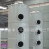 丰弘环保设备 废气净化塔 PP水喷淋 尾气废气处理装置 水膜除尘塔