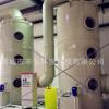 废弃物垃圾 废气处理 恶臭气体治理 植物液雾化除臭装置 废气处理
