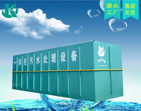 新款医院消毒污水处理设备 农村乡镇生活一体化MBR膜污水处理设备