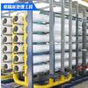 反渗透设备 水设备全套反渗透水处理设备 近零排放除盐水系统