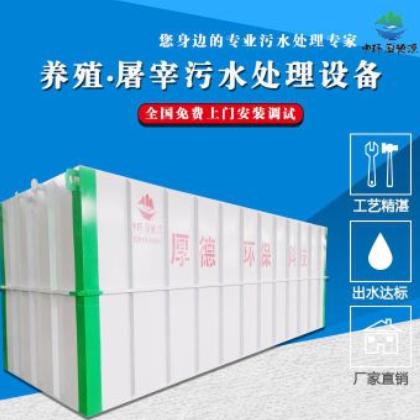 一体化屠宰污水处理设备大型含血污水处理装置溶气气浮机均可定做