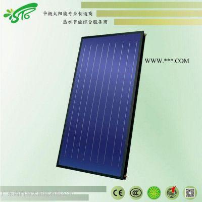 广东尚而特太阳能集热器 进口蓝膜太阳能集热器  平板太阳能集热器   平板太阳能 厂家定制太阳能集热器 型号:Y-D-2