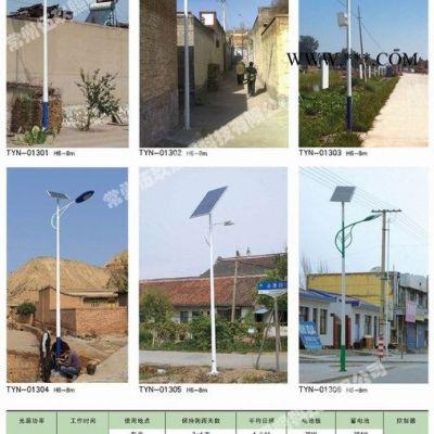 常州FN/伍玖照明T专业LED太阳能路灯 新农村太阳能路灯 小区太阳能路灯改造  专业道路灯 LED太阳能路灯