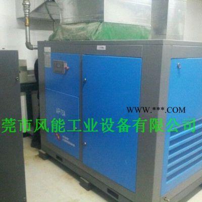 东莞市风能工业设备有限公司现货供应风能牌空压机AP15-AP250**