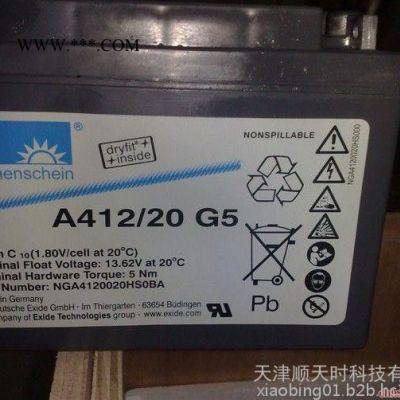 德国阳光蓄电池A602/2000风能发电站专用