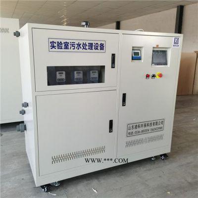 安庆环境监测废水处理设备实验室废水处理设备报价