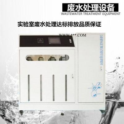重金属离子废水处理装置 实验室污水处理器   小型废水处理系统