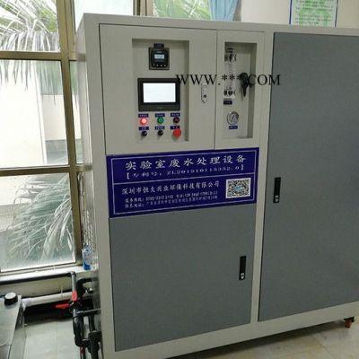 恒大兴业环保HD-H2002 实验室废水处理实验室处理废水的设备