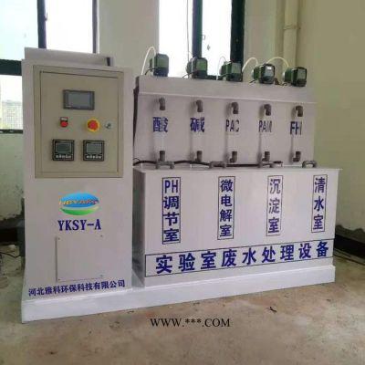 雅科YK  支持定制 食品厂污水处理设备 废水处理设备