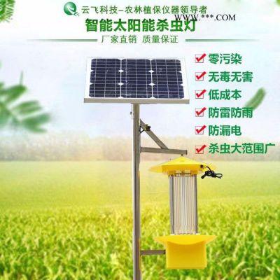 智能太阳能杀虫灯 / 农用太阳能杀虫灯 / 大棚智能太阳能杀虫灯 / 河南云飞科技
