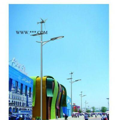 江苏8m太阳能风能路灯 太阳能路灯供应商 太阳能路灯价格