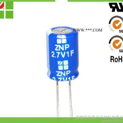直销  光伏风能 法拉电容 2.7V 1F 超级电容器