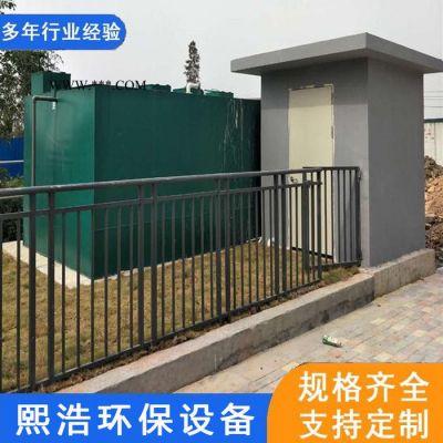 熙浩环保_废水处理设备_城镇污水处理设备_供应商口碑好
