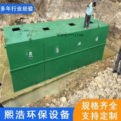 熙浩环保_废水处理设备_小型污水处理设备_环保设备研发生产