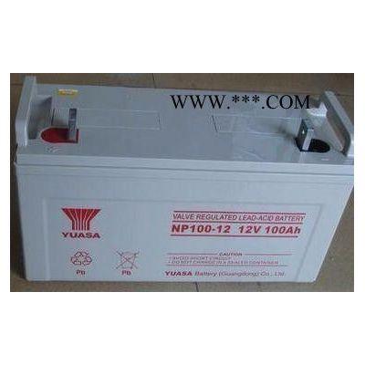 YUASA/汤浅NP12-100免维护12V100AH蓄电池UPS 通信 电厂 太阳能 风能专用
