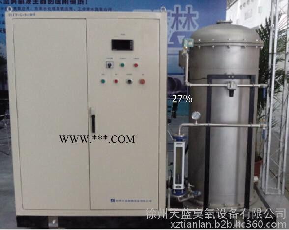 天蓝臭氧厂家直供废水处理专用臭氧发生器  水处理厂家