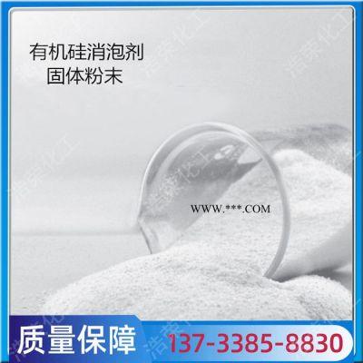 消泡剂 工业废水处理有机硅消泡剂 造纸纺织 油田用消泡剂