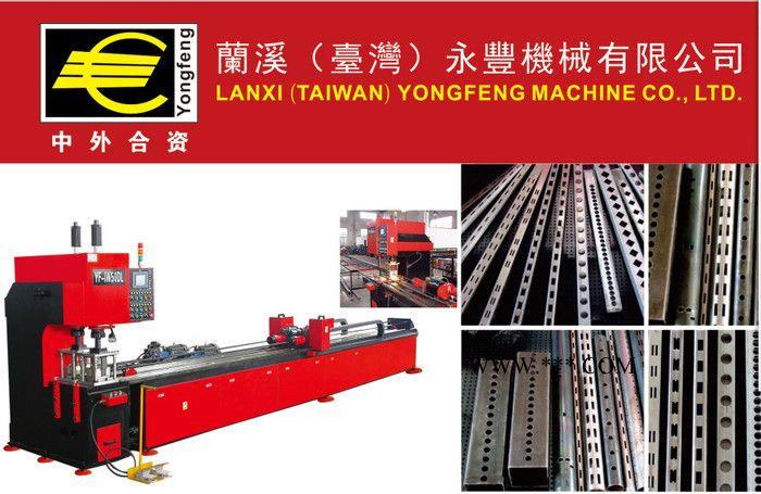 台湾永丰型材冲孔太阳能支架冲孔阳台护栏冲孔家具冲孔