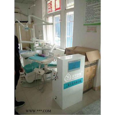 天华TH 二氧化氯发生器 医院小型污水处理设备中医院污水处理设备医院废水处理设备医院废水处理