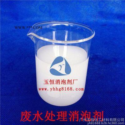 **高效消泡剂 废水处理消泡剂