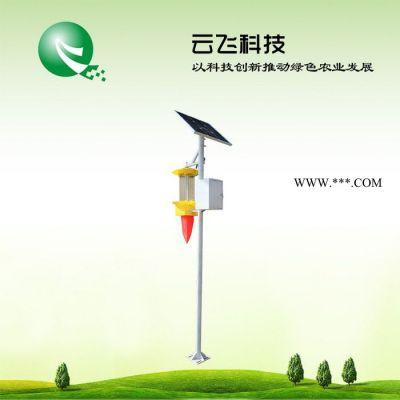 河南云飞直销  频振式太阳能杀虫灯(镀锌杆)价格