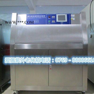 爱佩科技AP-UV 太阳能紫外线实验调节试验箱