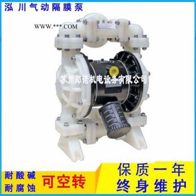 台湾泓川气动泵 废水处理泵 电镀泵 **