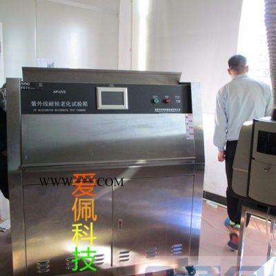 爱佩科技AP-UV 太阳能紫外环境箱|紫外线老化加速试验箱