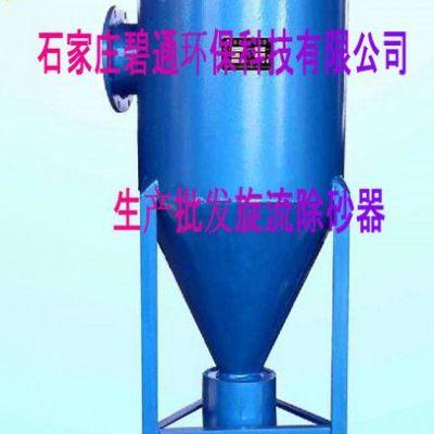 曲江 太阳能 沉砂器 碧通制造