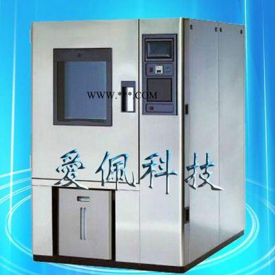 爱佩科技AP-GD太阳能电池高低温试验箱;热电池高低温测试箱;酶解电池高低温试验箱