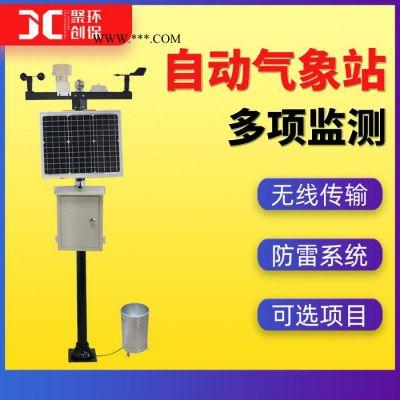 农业气象站景区小型无线自动气象站校园多功能六要素太阳能气象站