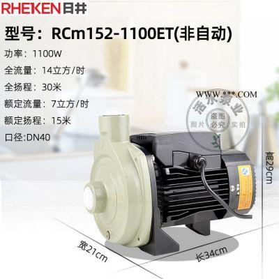 日井水泵RCm152-1100ET(1100W)空气能太阳能热水循环泵离心泵220V非自动静音耐高温100℃ 日井离心泵