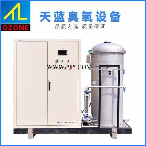 供应天蓝500克水冷式臭氧发生器TLCF-G-3-500B 臭氧杀菌机臭氧消毒柜,臭氧消毒设备厂家