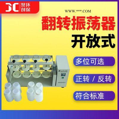 聚创JC-GGC3000 平板开放式翻转式振荡器数显定时全自动震荡仪固废配置