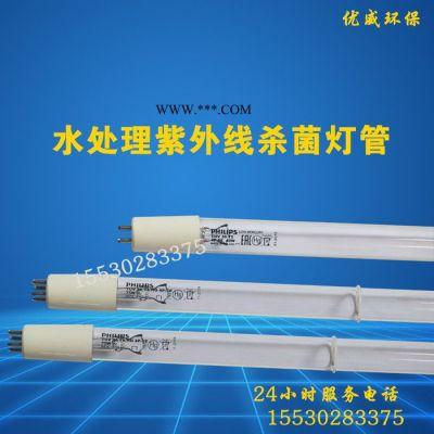 水紫外线杀菌灯管UV管道式消毒器专用优威环保80w污水净化灯