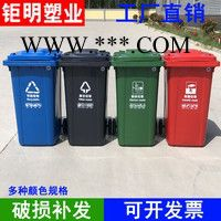 钜明塑业240L环卫垃圾桶河北分类垃圾桶生产厂家