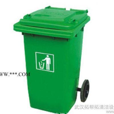 武汉拓帮拓240L   户外环卫专用新料垃圾桶