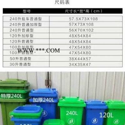 新疆塑料垃圾桶加厚批发 **环卫户外垃圾桶