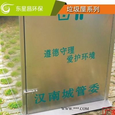 公共环保设备垃圾屋 大容量方形环保垃圾桶 定制公共环卫设施