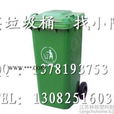 【全新料】 厦门100L绿色\蓝色\红色\黄色 塑料环卫垃圾桶 户外专用