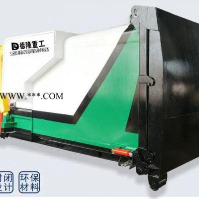 德隆重工DL-YD008 环卫设施-垃圾压缩中转站设备 移动整体连体可移动联体生产厂家价格参数表