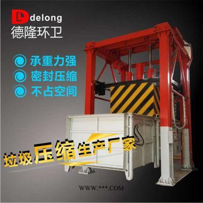 环卫垃圾周转站设备-德隆重工DL-CZ016 垂直侧翻立体提升立式三钢四柱固定落地- 报价定制生产加工销售