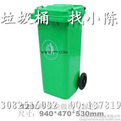** 安徽合肥 六安 马鞍山 120L环卫分类垃圾桶 全新料