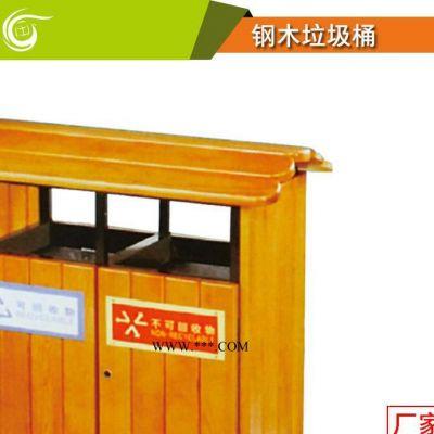 直销 分类环卫果皮箱垃圾箱户外 公园 钢木垃圾桶