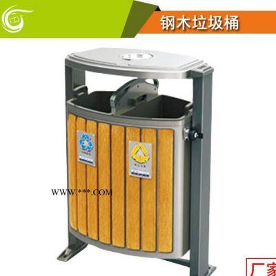 直销 户外垃圾桶 分类垃圾桶 钢木垃圾桶 果皮箱 环卫桶