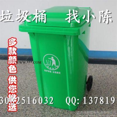 【特价】 厂家直销 厦门240L带盖可移动环卫垃圾桶