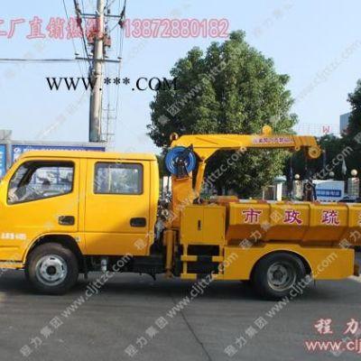 **程力环卫车系列:各式清淤车,吸污车,高压清洗车,洒水车