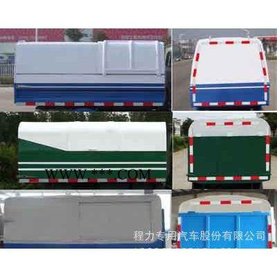 3立方福田小型密封自卸垃圾车|自卸式垃圾车市政环卫垃圾车价格