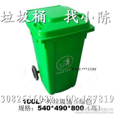 【热卖中】 厦门 100L 全新料塑料环卫垃圾桶 多款颜色,多种类型随您选