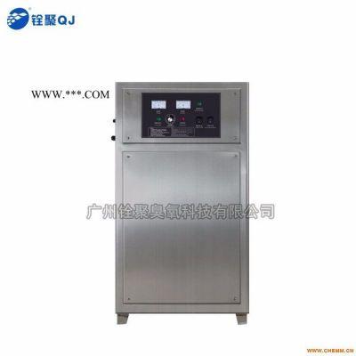 铨聚臭氧设备QJ-8009K-40A净水处理设备